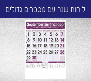 לוחות שנה מספרים גדולים