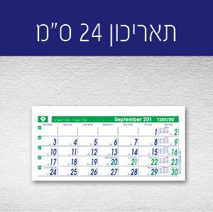 לוח שנה - תאריכון 24 ס״מ