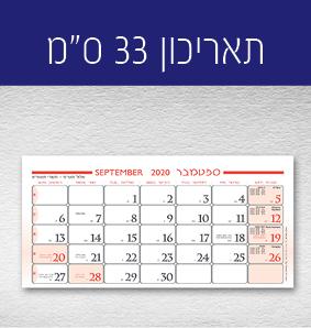 לוח שנה - תאריכון 33 ס״מ