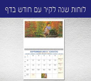 לוחות 13 דפים- חודש בכל עמוד