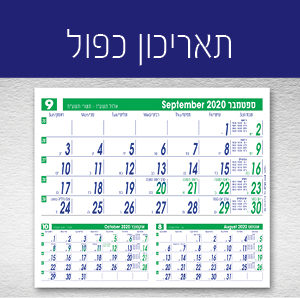 לוח שנה - תאריכון כפול