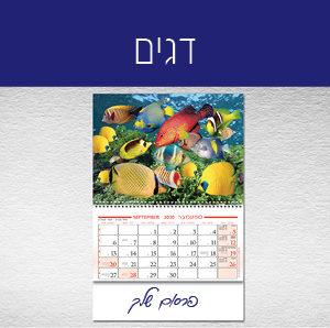 לוח שנה - תלת מימד - דגים