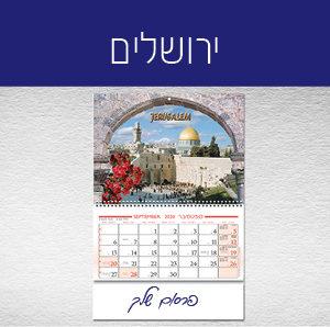 לוח שנה - תלת מימד - ירושלים