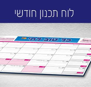 לוח שנה - תכנון חודשי