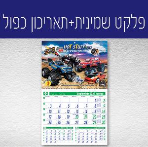 לוח שנה - פלקט ותאריכון כפול