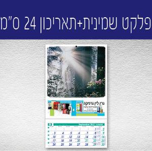 לוח שנה - פלקט ותאריכון 24 ס״מ