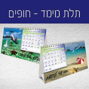 לוח שנה - שולחני תלת מימד - חופים