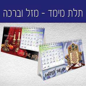 לוח שנה - שולחני תלת מימד - מזל וברכה