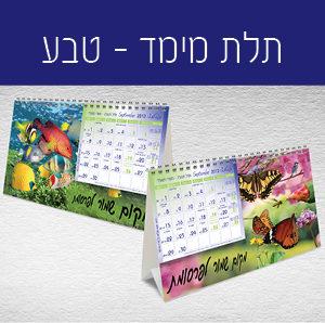 לוח שנה - שולחני תלת מימד - טבע