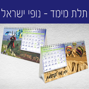 לוח שנה - שולחני תלת מימד - נופי ישראל