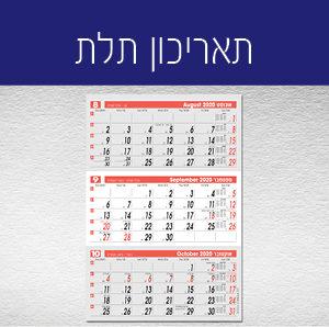 לוח שנה - תאריכון תלת חודשי