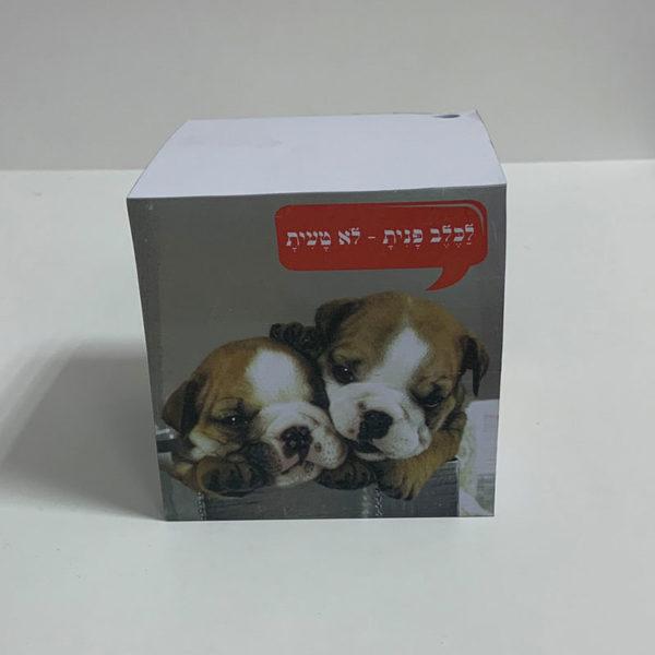 קוביית נייר ממו - קובייה מנייר - דפי ממו - גורי כלבים