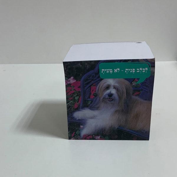 קוביית נייר ממו - קובייה מנייר - דפי ממו - כלבים