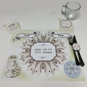 ארוחת חג - סט לשולחן חג פסח - מיתוג אישי - הדפסה אישית