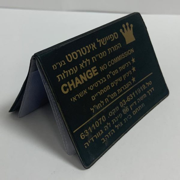 נרתיק כרטיסי אשראי ממותג