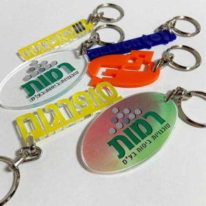 מחזיק מפתחות עם לוגו ממותג מעוצב - הדפסה אישית וחיתוך לייזר צורני