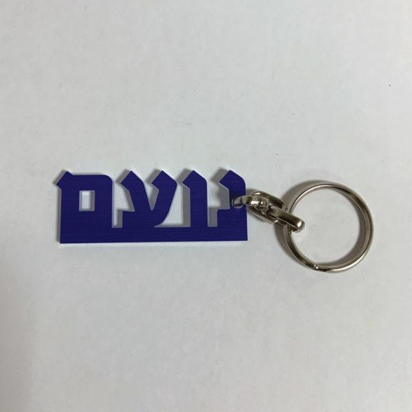 מחזיק מפתחות עם שם מעוצב - הדפסה אישית וחיתוך לייזר